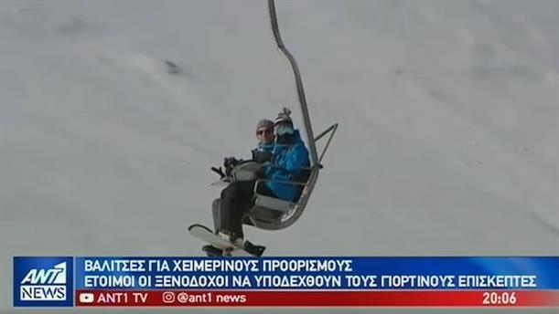 Αυξημένο ενδιαφέρον για χειμερινούς προορισμούς εντός και εκτός Ελλάδας