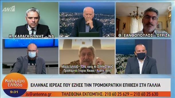 Έλληνας ιερέας που ήταν στην τρομοκρατική επίθεση, στην εκπομπή «Καλημέρα Ελλάδα»