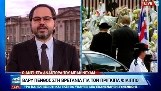 Πολυήμερο πένθος και εκδηλώσεις για τον πρίγκιπα Φίλιππο