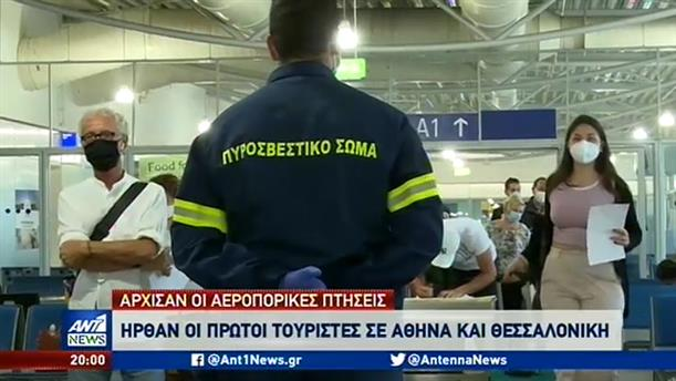 Κορονοϊός: «Πρεμιέρα» για τις τουριστικές πτήσεις σε Αθήνα και Θεσσαλονίκη
