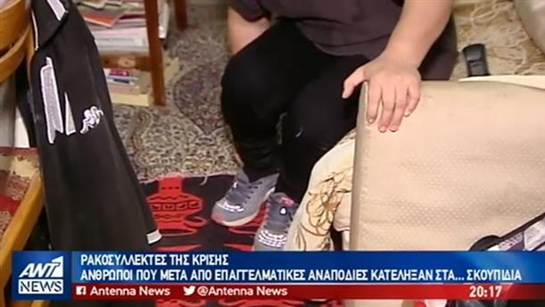 """Ο ΑΝΤ1 παρουσιάζει τους """"ρακοσυλλέκτες της κρίσης"""""""