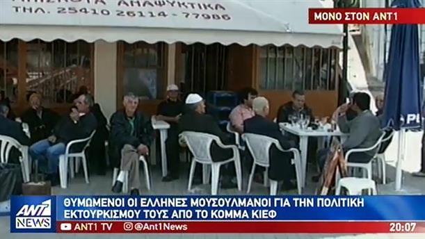 Σάλος από τις «αναγνώσεις» του ποσοστού του μειονοτικού κόμματος στην Θράκη