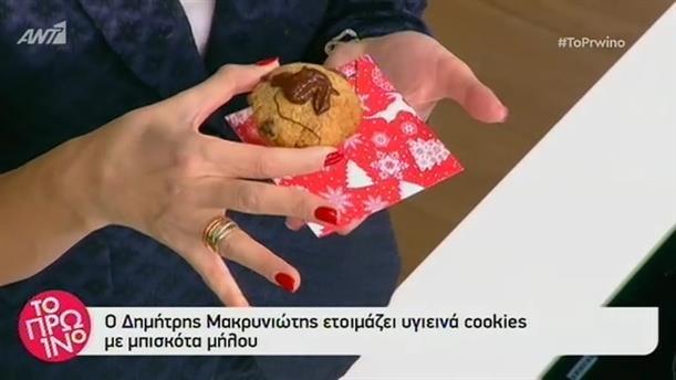 Υγιεινά cookies με μπισκότα μήλου – Το Πρωινό – 14/12/2018