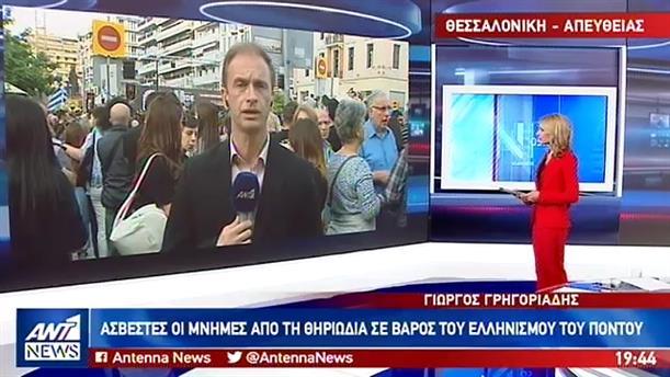 """Στη Θεσσαλονίκη η """"Φλόγα του Πόντου"""""""