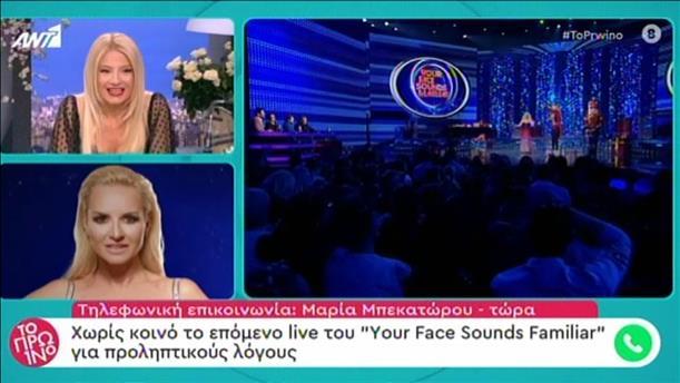 Χωρίς κοινό το επόμενο live του Your Face Sounds Familiar για προληπτικούς λόγους