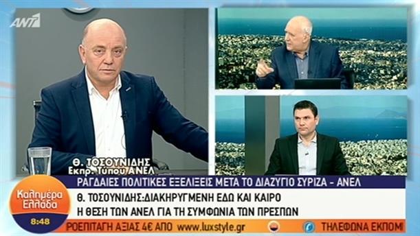Θεόδωρος Τοσουνίδης – ΚΑΛΗΜΕΡΑ ΕΛΛΑΔΑ – 14/01/2019