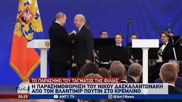 Ο Πούτιν παρασημοφόρησε τον Νίκο Δασκαλαντωνάκη