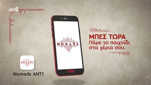 Nomads Μαδαγασκάρη - Νέα εφαρμογή Nomads ANT1