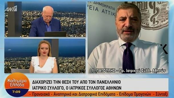 Γ. Πατούλης - πρόεδρος Ιατρικού συλλόγου Αθηνών – ΚΑΛΗΜΕΡΑ ΕΛΛΑΔΑ - 22/03/2021