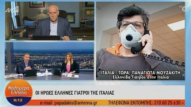 Οι ήρωες Έλληνες γιατροί της Ιταλίας  – ΚΑΛΗΜΕΡΑ ΕΛΛΑΔΑ – 23/03/2020