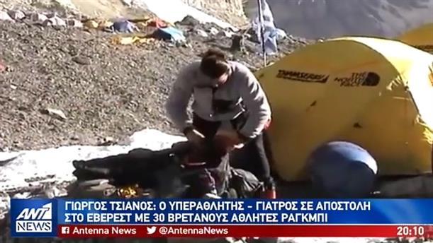 Ο υπεραθλητής Έλληνας γιατρός που ανέβηκε στο Έβερεστ μιλά στον ΑΝΤ1