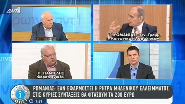 Πρωινό ΑΝΤ1 – Εκπομπή - 04/05/2015