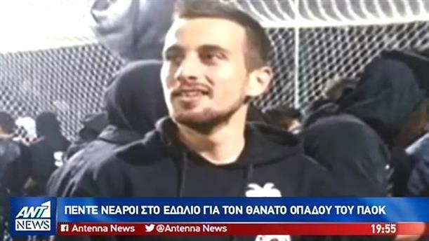 «Ζωντάνεψε ο εφιάλτης» του θανάτου του Κύπριου οπαδού του ΠΑΟΚ στην Θεσσαλονίκη
