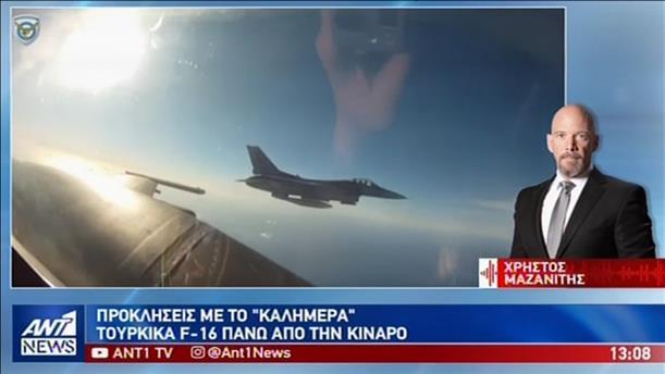 Νέα υπερπτήση τουρκικών μαχητικών στο Αιγαίο