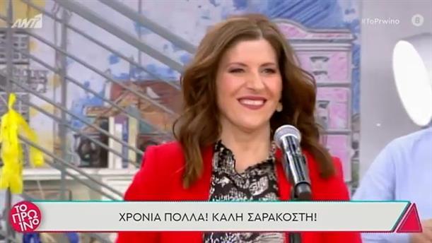 Στέλλα Κονιτοπούλου – Το Πρωινό – 15/03/2021