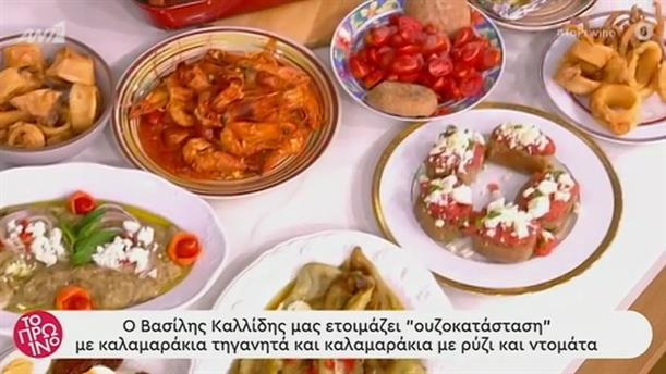 Καλαμαράκια τηγανητά και καλαμαράκια με ρύζι και ντομάτα - Το Πρωινό - 08/06/2020