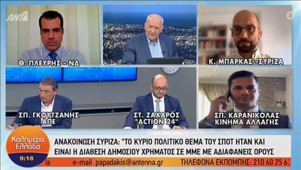 """Πλεύρης - Μπάρκα ς- Καρανικόλας στην εκπομπή """"Καλημέρα Ελλάδα"""""""