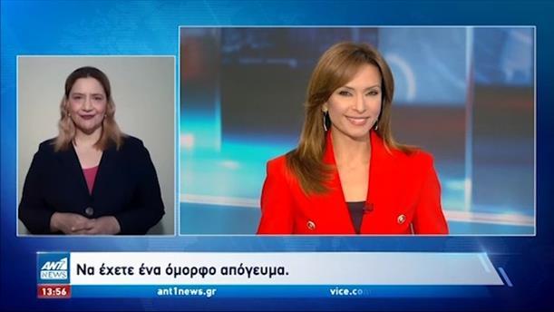 ANT1 NEWS 01-06-2021 ΣΤΗ ΝΟΗΜΑΤΙΚΗ