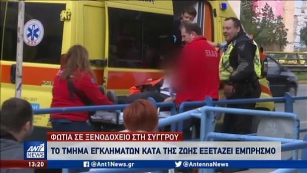 Στην εντατική η τουρίστρια από την φωτιά σε ξενοδοχείο στην Συγγρού