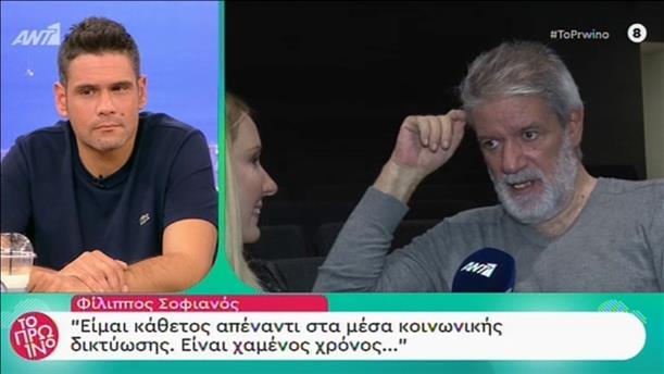 Ο Φίλιππος Σοφιανός σε μία σπάνια συνέντευξη