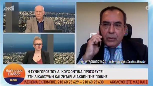 """Ο Χρήστος Μυλωνόπουλος στην εκπομπή """"Καλημέρα Ελλάδα"""""""
