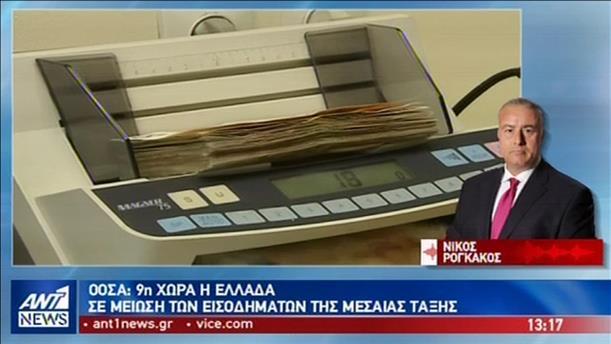 Αποκαρδιωτικά τα στοιχεία του ΟΟΣΑ για τα εισοδήματα στην Ελλάδα