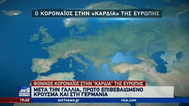 """Ο φονικός κοροναϊός """"χτυπά"""" στην καρδιά της Ευρώπης"""