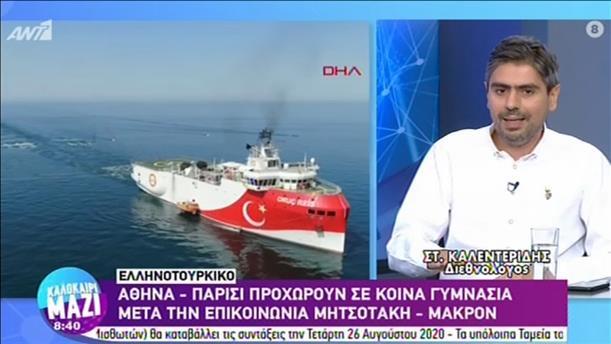 Ο Σταύρος Καλεντερίδης  στην εκπομπή «Καλοκαίρι Μαζί»