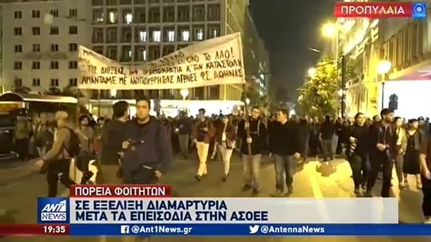 Πορεία διαμαρτυρίας μετά τα επεισόδια στην ΑΣΟΕΕ