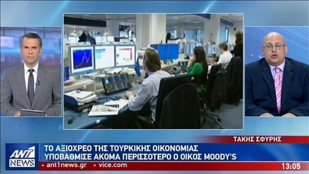 Η Moody's υποβάθμισε την πιστοληπτική αξιολόγηση της Τουρκίας