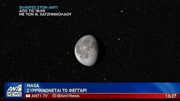 NASA: η Σελλήνη συρρικνώνεται