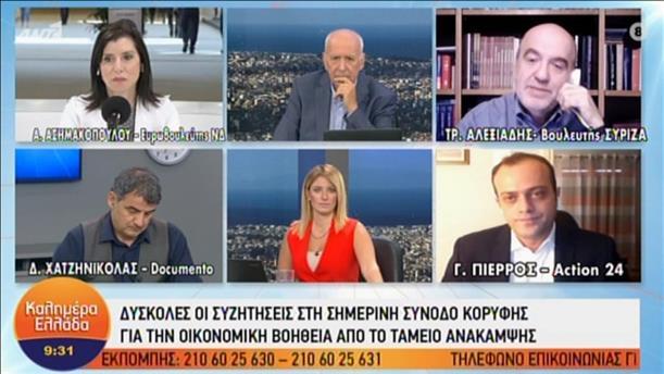 Οι Ασημακοπούλου και Αλεξιάδης στην εκπομπή «Καλημέρα Ελλάδα»