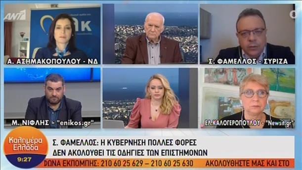 Ασημακοπούλου - Φάμελλος στην εκπομπή «Καλημέρα Ελλάδα»