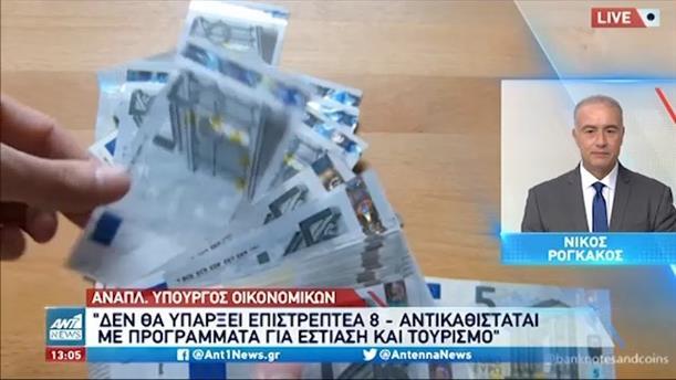 Ο Σκυλακάκης ανακοίνωσε το τέλος της Επιστρεπτέας Προκαταβολής
