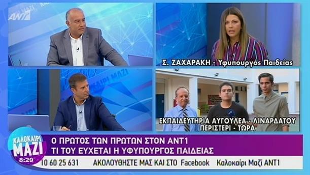 Σοφία Ζαχαράκη - ΚΑΛΟΚΑΙΡΙ ΜΑΖΙ – 28/08/2019
