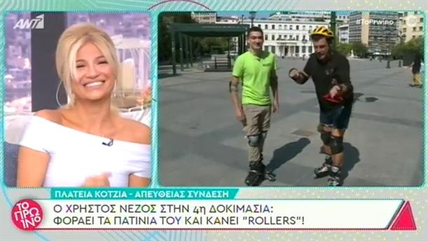 Rollers - Το Πρωινό - 17/09/2020