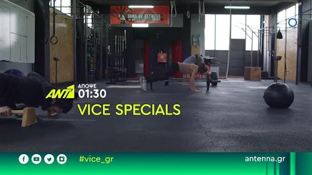 Vice Specials: Χτίζω σώμα - Τρίτη 7/5