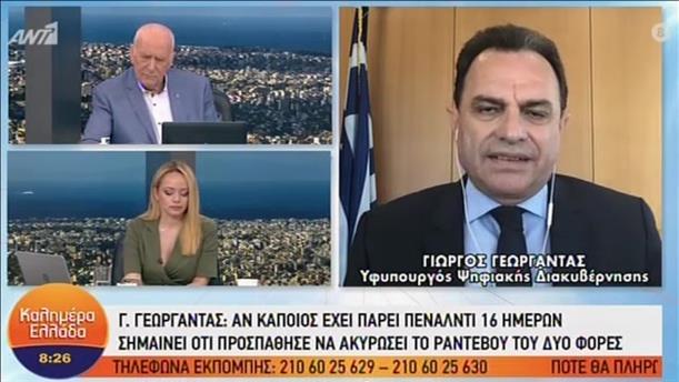 Ο Γιώργος Γεωργαντάς στο «Καλημέρα Ελλάδα»