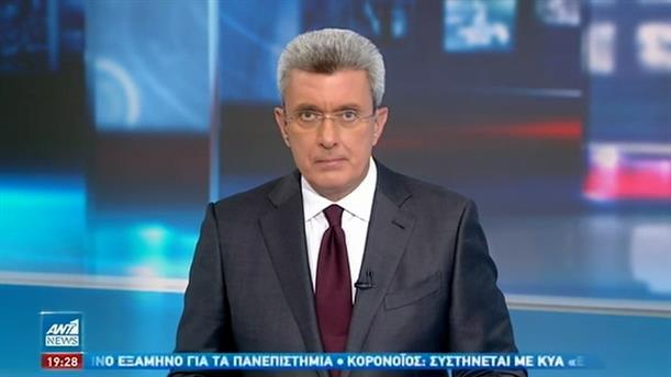ANT1 NEWS 05-10-2020 ΣΤΙΣ 18:50