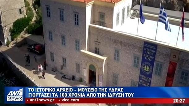 Ένας αιώνας από την ίδρυση του Ιστορικού - Αρχείου στην Ύδρα