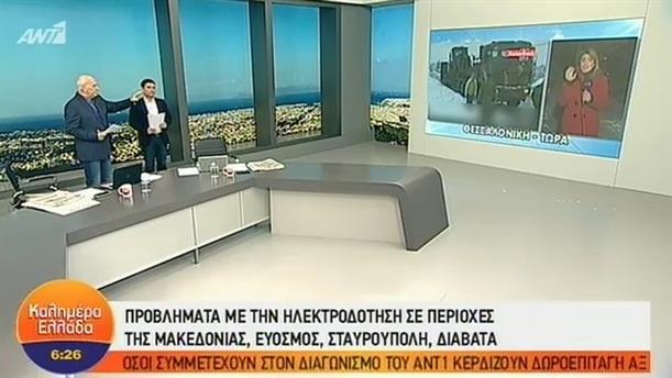 Προβλήματα λόγω καιρού στη Θεσσαλονίκη – ΚΑΛΗΜΕΡΑ ΕΛΛΑΔΑ – 07/01/2019