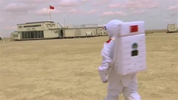 Πόλη στην Κίνα εξομοιώνει τις περιβαλλοντικές συνθήκες του  Άρη