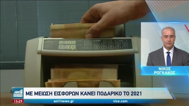 Τι φέρνει στους φορολογούμενους το 2021