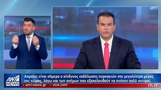 ANT1 NEWS 11-08-2019 ΣΤΗ ΝΟΗΜΑΤΙΚΗ