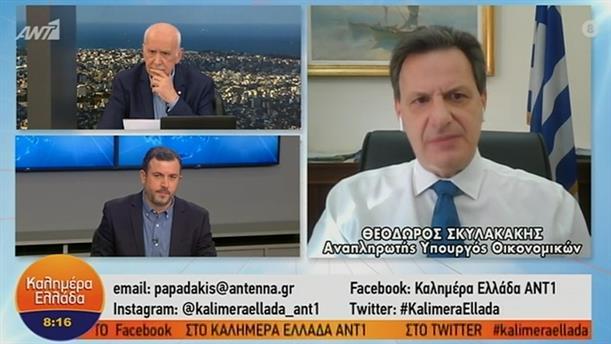 Θ. Σκυλακάκης- Αναπληρωτής Υπουργός Οικονομικών – ΚΑΛΗΜΕΡΑ ΕΛΛΑΔΑ – 12/03/2021