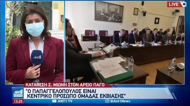Μιωνή: ο Παπαγγελόπουλος είναι κεντρικό πρόσωπο σε ομάδα εκβίασης