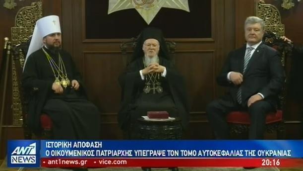 Αυτοκέφαλη η Εκκλησία της Ουκρανίας