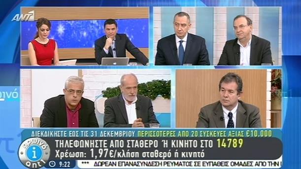 Πρωινό ΑΝΤ1 – Εκπομπή - 24/12/2014