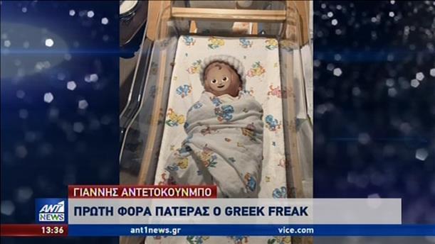 Γεννήθηκε ο Antetokounmpo Jr