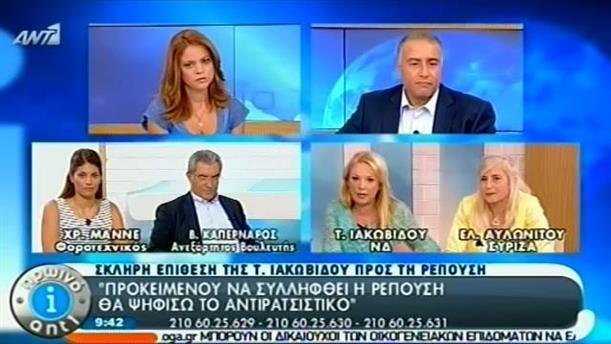 Πρωινό ΑΝΤ1 – Ενημέρωση - 21/08/2014